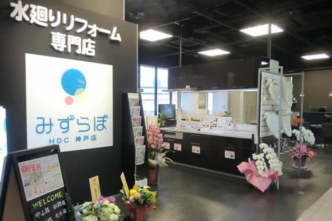 みずらぼ HDC神戸店