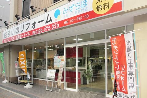みずらぼ 都島店