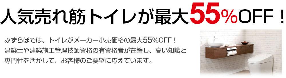 人気売れ筋トイレが最大50%OFF!